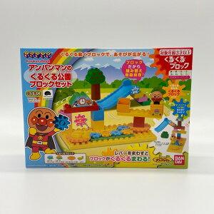 【新品】ブロックラボ アンパンマンのくるくる公園ブロックセット 知育玩具 おもちゃ