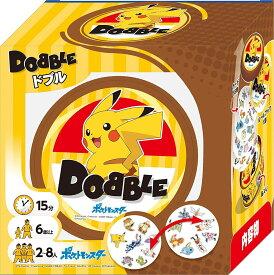 【在庫あり】DOBBLE (ドブル) ポケットモンスター ポケモン ピカチュウ カードゲーム ボードゲーム