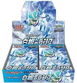 【在庫あり】ポケモンカードゲーム ソード&シールド 拡張パック 白銀のランス BOX ポケットモンスター