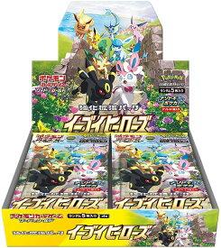 【在庫あり】ポケモンカードゲーム ソード&シールド 強化拡張パック イーブイヒーローズ BOX