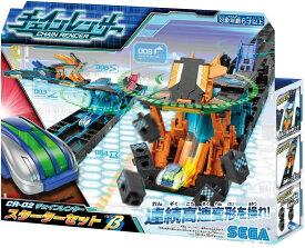 【在庫あり】チェインレンサー スターターセット β (ベータ) CR-02 チェインカー コース 車 連続高速変形
