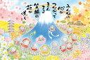 恵雪 1000ピース ジグソーパズル まんまる笑顔の花が咲く(50x75cm)(1000-762)[アップルワン] t102