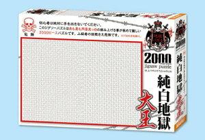 【在庫あり】ジグソーパズル 2000ピース 地獄パズル 純白地獄 大王 スモールピース(49x72cm)(S62-517) ビバリー 梱80cm t103