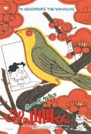 【あす楽】ジグソーパズル 150ピース ジブリ となりの山田くん スタジオジブリ作品ポスターコレクション ミニパズル(10x14.7cm)(150-G35) エンスカイ 梱60cm t104