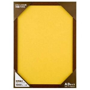 世界最小ジグソーパズル1000ピース用木製パネル(ブラウン) (29.7×42cm)