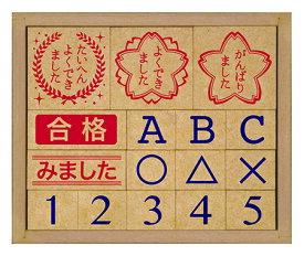【あす楽】 スタンプ 木製評価印セット SOH-005(SOH-005) ビバリー 梱60cm b100
