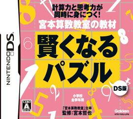 【ネコポス送料一律350円】宮本算数教室の教材賢くなるパズルDS版t100