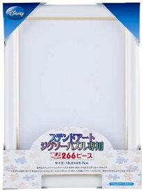 【在庫あり】ジグソーパネル専用 ディズニー ステンドアート専用 パネル ぎゅっとサイズ266ピース用 ホワイト(-) テンヨー 梱60cm t100