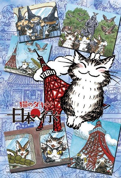 【あす楽】【お買い物マラソン POINT5倍】わちふぃーるど 99ピースジグソーパズル プチライト わちふぃーるど 猫のダヤン・日本へ行く 東京めぐり(10x14.7cm)(99-401)[やのまん] 【梱60cm】t102