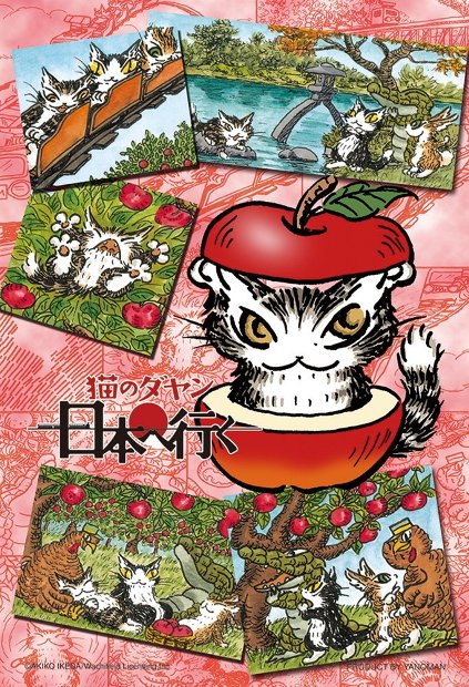 【あす楽】【お買い物マラソン POINT5倍】ジグソーパズル 99ピース わちふぃーるど 猫のダヤン・日本へ行く りんごの森へ プチライト(10x14.7cm)(99-402) やのまん 梱60cm t101