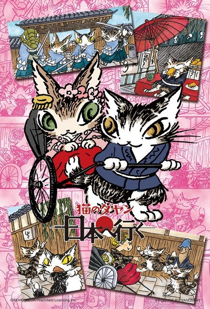 【お買い物マラソン POINT5倍】わちふぃーるど 99ピース ジグソーパズル プチライト わちふぃーるど 猫のダヤン・日本へ行く 京都の出会い(10x14.7cm)(99-403)[やのまん] 【梱60cm】t101