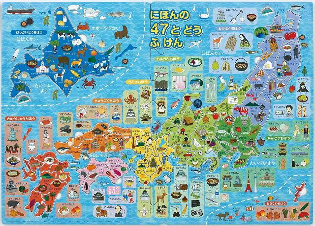【あす楽】子供向けパズル 47ピース 子供向けパズル にほんの47とどうふけん【ピクチュアパズル】(20-08)[アポロ社] t114