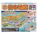 【あす楽】地図 ゲーム&パズル日本地図 (0)[ハナヤマ] t100