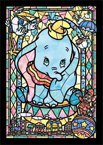 【在庫あり】ジグソーパズル 266ピース ディズニー ダンボ ステンドグラス ぎゅっとシリーズ 【ステンドアート】 (18.2x25.7cm)(DSG-266-966) テンヨー 梱80cm t101