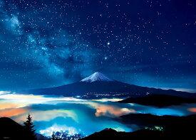 ジグソーパズル 600ピースジグソーパズル 満天の星空と富士(38×53cm)(66-127) ビバリー 梱60cm t103