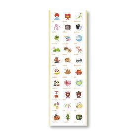 【在庫あり】ネコポス_何点でも全国一律190円 暦生活スケジュールシール 行事 品番NK-9883(NK-9883) 新日本カレンダー t100