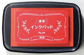 【在庫あり】ネコポス_何点でも全国一律190円 ビバリー 速乾インクパッド レッド INK-013(INK-013) ビバリー b100