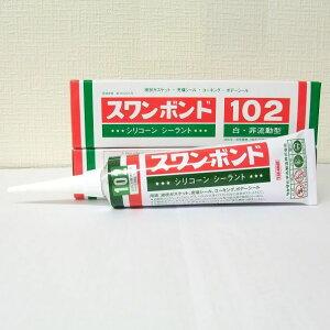【TAKADAR タカダ化学】 コーキング剤 シリコーンシーラント・白・非流動型 / スワンボンド102