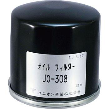 オイルエレメント ユニオン産業 JO-308 三菱農機 ミツビシ キャタピラー トラクター ミニブル フォークリフトなどの産業機械用 10800円以上で送料無料
