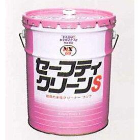 業務用金属・機械用洗剤 タイホーコーザイ セーフティクリーンS 20L / NX69