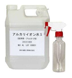界面活性剤や溶剤を含まない安全な業務用洗剤 (除菌効果) 厨房に最適 / アルカリイオン水S 4L 10800円以上で送料無料