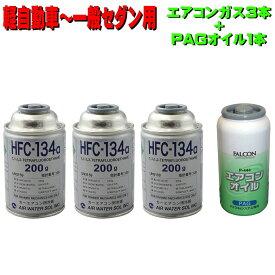 エアコンガス 134A 交換セット P-444 軽自動車〜一般セダン用 日本製( HFC-134aガス200g缶 3本+PAGコンプレッサーオイル入ガス30cc 1本)あす楽 カークーラーガス