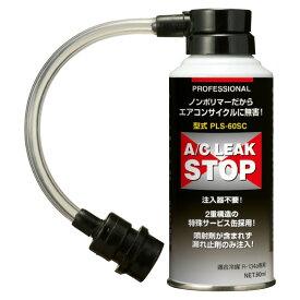 フシマン エアコンガス漏れ止め剤 サービス缶型 R-134a専用 PLS-60SC 送料無料