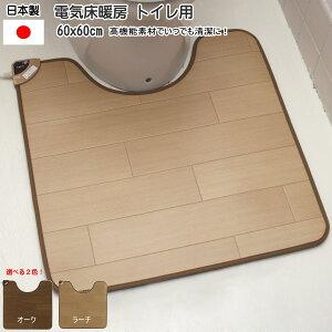 日本製 電気床暖房 ホット トイレマット 60×60cm / 電気カーペット/床暖房 防水 抗菌 滑り止め 消臭 年配 あったか トイレ ブラウン 暖房 送料無料(一部地域除く)
