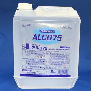 アルコール消毒液 日本製 70%以上 5L 業務用 消毒用アルコール エタノール製剤 アルコール製剤 食品添加物 ノズル コスモビューティー アルコ75 11528 10800円以上で送料無料