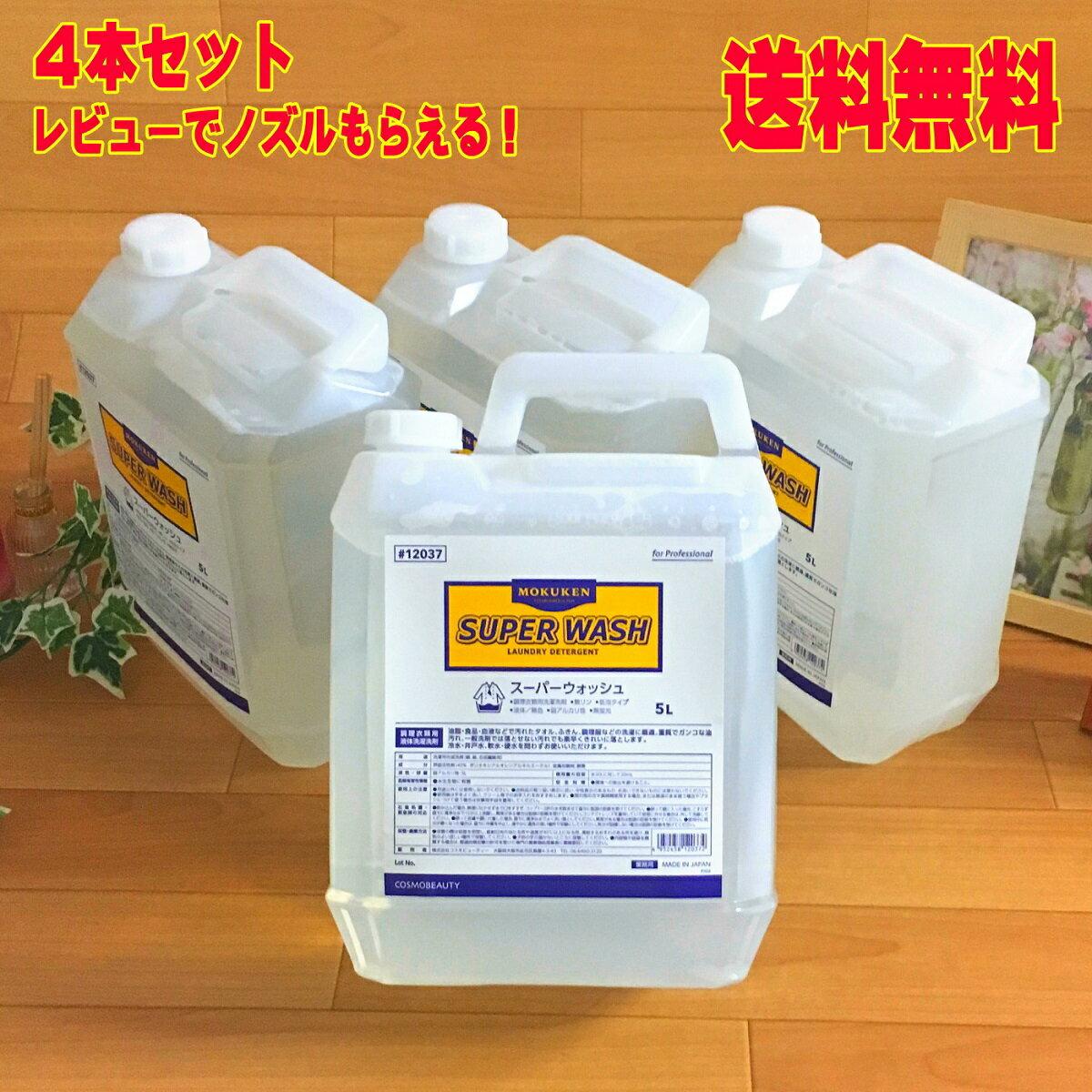 業務用 衣料洗剤 スーパーウォッシュ 5L×4本セット エステオイル マッサージ オイルに強力 タオル用 洗濯洗剤 油汚れ 液体 強力 洗剤 ノズル コスモビューティー 12037-4 送料無料