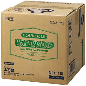 ヤシの実からつくった 業務用 純植物性石けん コスモビューティー クリンバー 水石鹸 18kg 16373 天然素材 送料無料