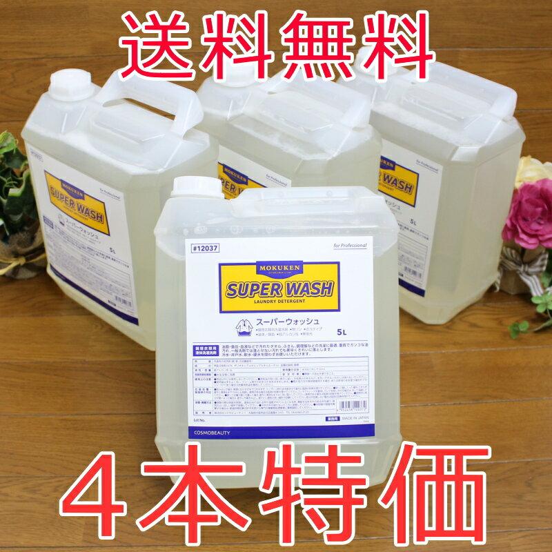送料無料 お得品 業務用衣料洗剤 コスモビューティー スーパーウォッシュ 5L×4本セット / 12037-4 (y-cos12037)