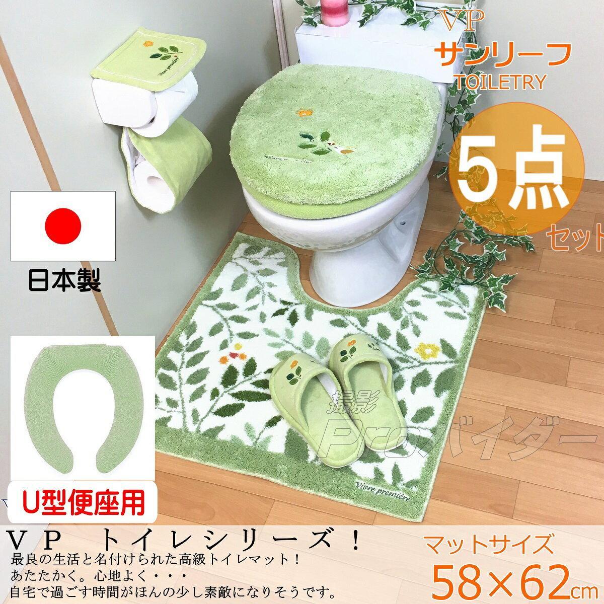 おしゃれ トイレマット セット 5点 U型便座カバー 洗浄暖房・普通便座共用型 グリーン 北欧 かわいい 花 緑 フラワー オカ サンリーフ