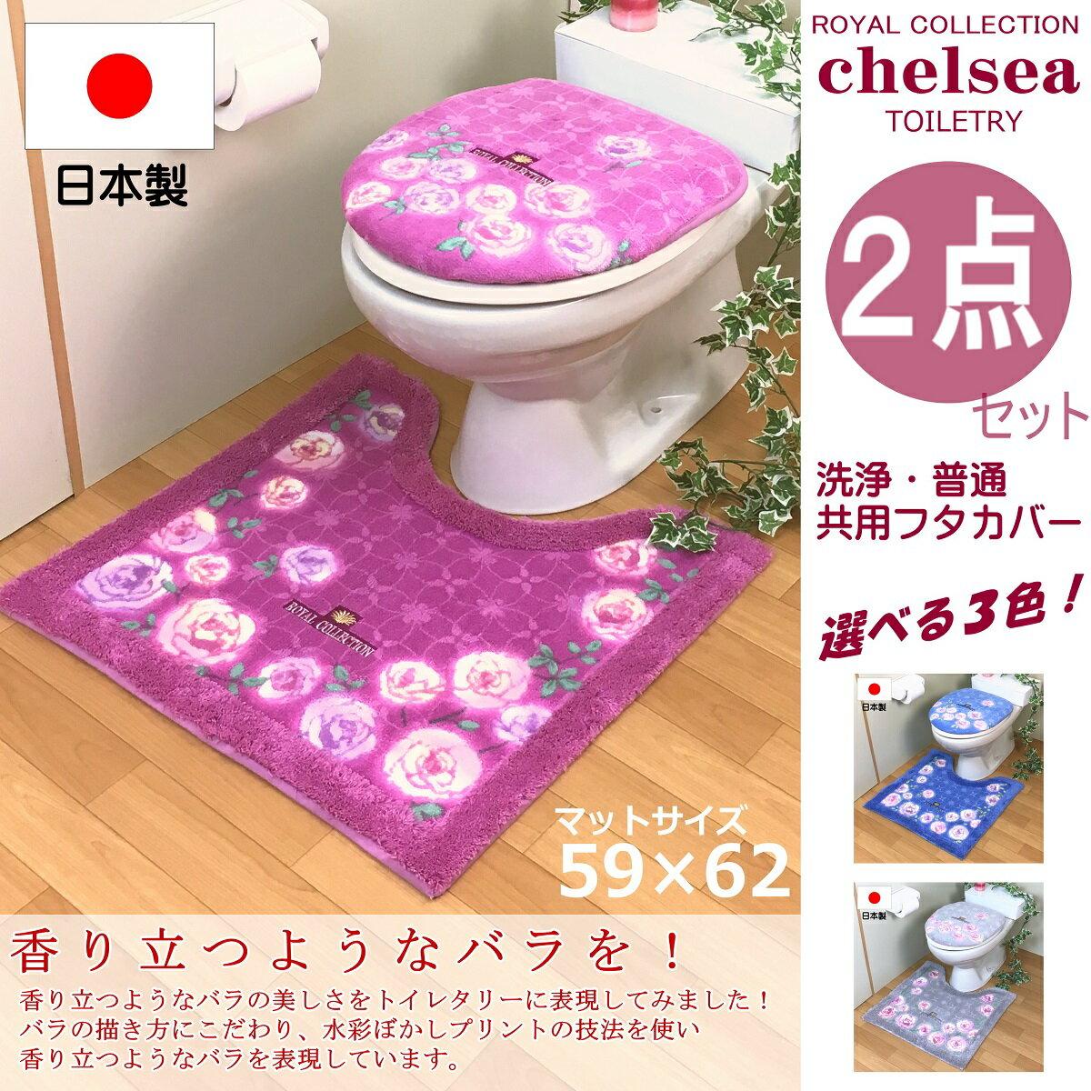 おしゃれ トイレマット セット 2点 洗浄暖房型・普通型 共用ふたカバー ピンク ブルー グレー 日本製 北欧 あざやか バラ 花 フラワー オカ チェルシー