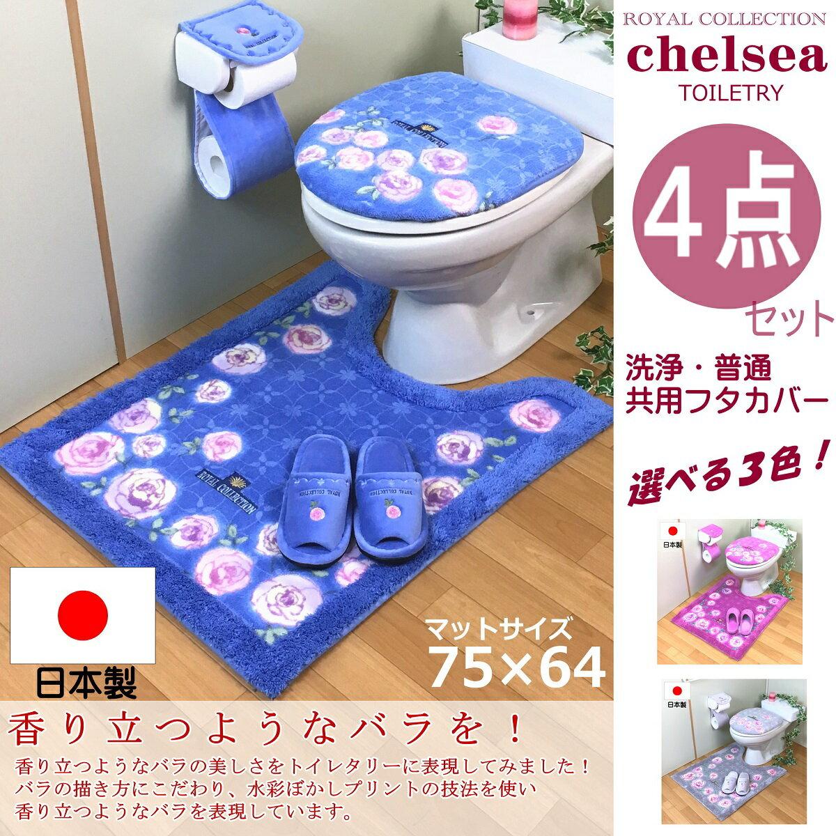 ロングトイレマット セット 4点 洗浄暖房型・普通型 共用 ブルー ピンク グレー 日本製 おしゃれ 北欧 あざやか バラ 花 フラワー オカ チェルシー