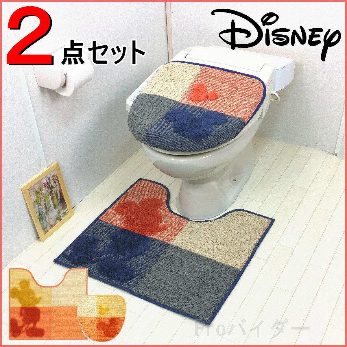 ディズニー ミッキー トイレマット セット 2点 洗浄暖房便座用 オレンジ ネイビー オカ MCスタイル  10800円以上で送料無料