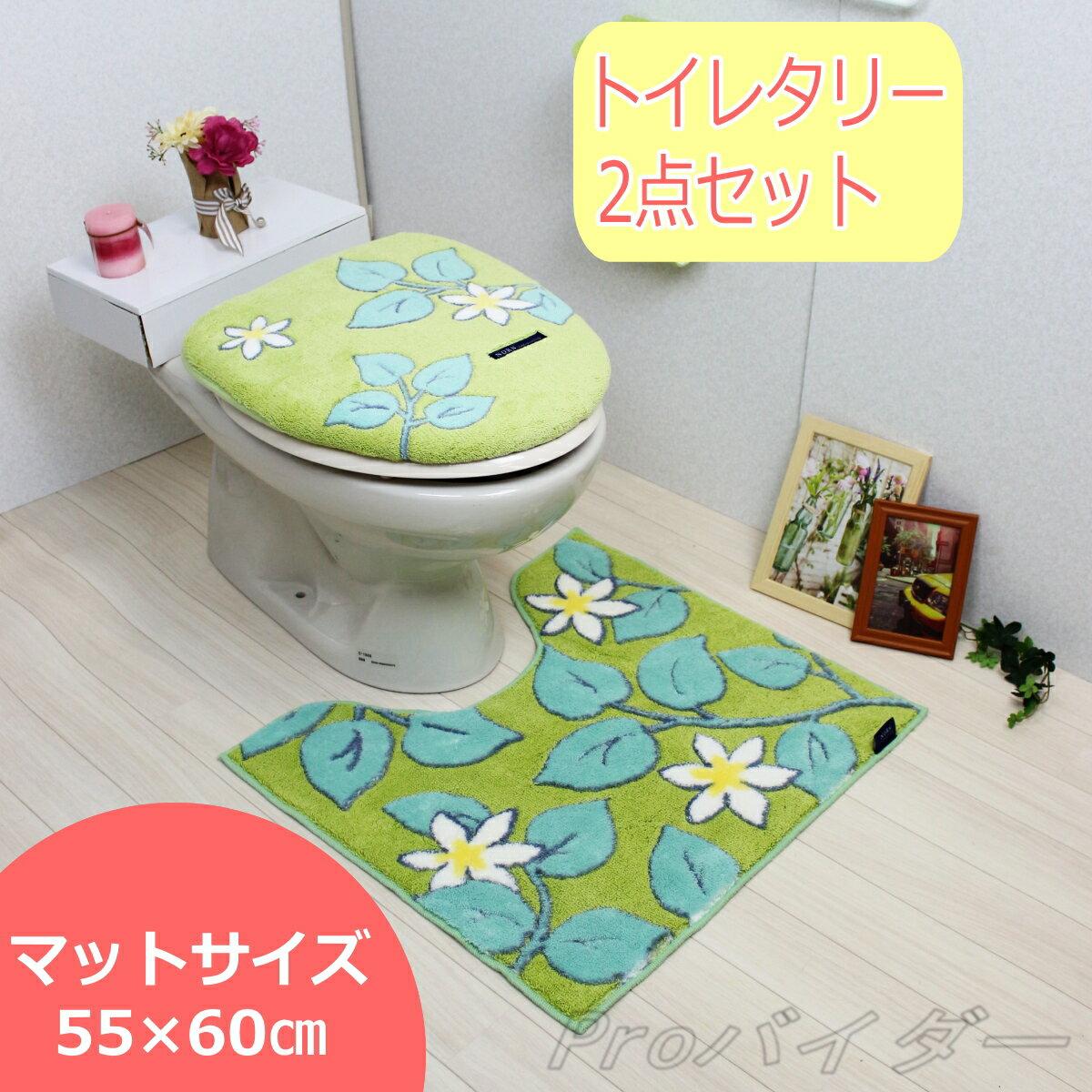 おしゃれ 北欧 トイレマット セット 2点 リーフ 洗浄暖房型 普通型 フタカバー グリーン オカ ノルン かわいい緑色 華やかなベージュの2色展開  10800円以上で送料無料
