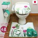 トイレマット セット 4点 抗菌 防臭 洗浄暖房型 普通型 兼用 北欧 おしゃれ 日本製 北欧柄 花 モダン フラワー オカ …