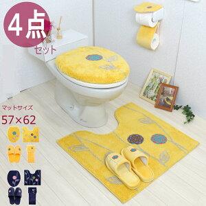 北欧 おしゃれ トイレマット セット 4点 洗浄暖房型 普通型 イエロー オカ エトフトォワ トイレ フタカバー ペーパーホルダーカバー スリッパ マット 金運の黄色