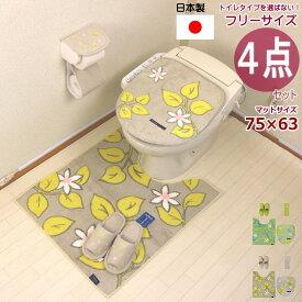 おしゃれ ロング トイレマット セット 4点 北欧 リーフ 洗浄暖房型 普通型 共用フタカバー 日本製 耳長 ベージュ グリーン オカ ノルン かわいい緑色 華やかなベージュ 送料無料