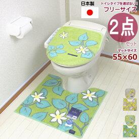 おしゃれ 北欧 トイレマット セット 2点 リーフ 洗浄暖房型 普通型 兼用フタカバー グリーン オカ ノルン かわいい緑色 華やか 送料無料