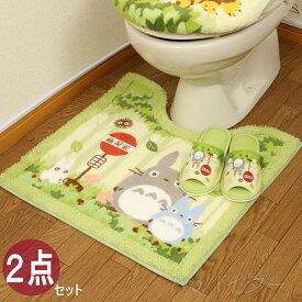 となりのトトロ トイレマット スリッパ セット 2点 グリーン ジブリ totoro My Neighbor Totoro 緑 ベージュ センコー トトロ なかま 緑 2点セット 2019年