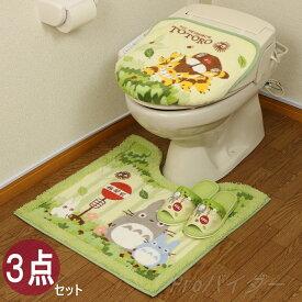 となりのトトロ トイレマット セット 3点 グリーン スリッパ 洗浄暖房便座 O型・U型便座 ジブリ totoro My Neighbor Totoro 緑 ベージュ センコー トトロ なかま 3点セット 2019年