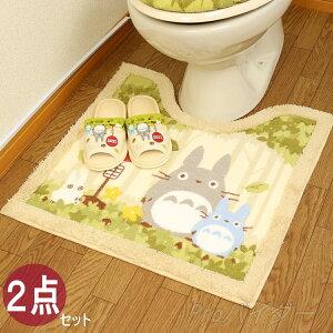 となりのトトロ トイレマット スリッパ セット 2点 ベージュ ジブリ totoro My Neighbor Totoro 緑 グリーン センコー トトロ なかま 緑 2点セット 2019年