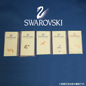 スワロフスキー 5色 各5個 セット 装飾 オカリナ メール便指定 全国