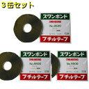 ブチルテープ5mm×5M ロープシーラー TAKADAR タカダ化学 スワンボンド9500 3缶セット お得品 10800円以上で送料無料