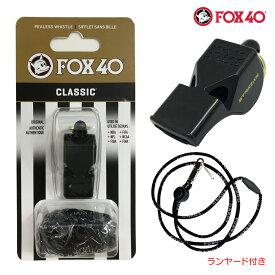 【送料無料】FOX40 フォックス40 Classic ホイッスル 審判用 115db 色:ブラック ランヤード付属 コルク玉不使用ピーレスタイプ made in Canada