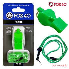 FOX40 フォックス40 Pearl ホイッスル 審判用 90db 色:ネオグリーン ランヤード付属 コルク玉不使用ピーレスタイプ made in Canada
