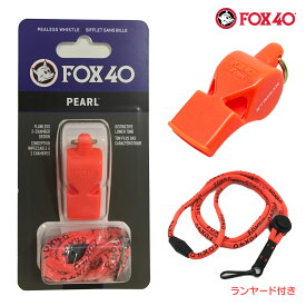FOX40 フォックス40 Pearl ホイッスル 審判用 90db 色:オレンジ ランヤード付属 コルク玉不使用ピーレスタイプ made in Canada