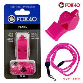 FOX40 フォックス40 Pearl ホイッスル 審判用 90db 色:ピンク ランヤード付属 コルク玉不使用ピーレスタイプ made in Canada